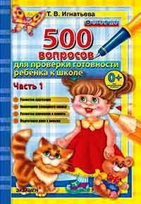 Игнатьева Т.В. 500 вопросов для проверки готовности ребенка к школе. Часть 1. ФГОС ДО