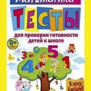 Крылова О.Н. Я хочу в школу. Математика. Тесты для проверки готовности детей к школе. ФГОС ДО
