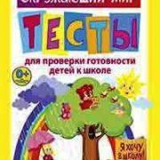 Крылова О.Н. Я хочу в школу. Окружающий мир. Тесты для проверки готовности детей к школе. ФГОС ДО