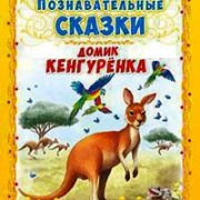 Тарасенко Л.Т. Познавательные сказки: домик кенгурёнка.