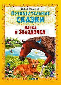 Тарасенко Л.Т. Познавательные сказки: ласка и звёздочка.