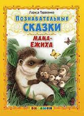 Тарасенко Л.Т. Познавательные сказки: мама-ежиха.