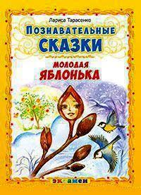 Тарасенко Л.Т. Познавательные сказки: молодая яблонька.