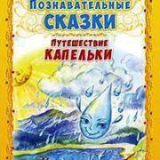 Тарасенко Л.Т. Познавательные сказки: путешествие капельки.