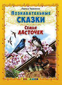 Тарасенко Л.Т. Познавательные сказки: семья ласточек.