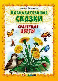 Тарасенко Л.Т. Познавательные сказки: солнечные цветы.