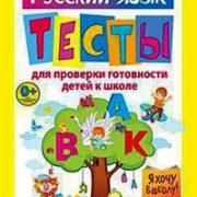 Крылова О.Н. Я хочу в школу. Русский язык. Тесты для проверки готовности детей к школе. ФГОС ДО