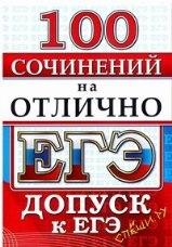 ЕГЭ. 100 сочинений на отлично. Допуск к ЕГЭ.