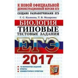 Калинова Г.С., Мазяркина Т.В. ЕГЭ 2017. ТРК. Биология. Типовые тестовые задания