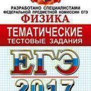 Лукашева Е.В., Чистякова Н.И. ЕГЭ 2017. Физика. Тематические тестовые задания