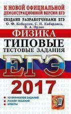 Кабардин О.Ф., Кабардина С.И., Орлов В.А. ЕГЭ 2017. ТРК. Физика. Типовые тестовые задания.
