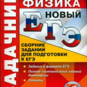 Никулова Г.А., Москалев А.Н. ЕГЭ 2017. Физика. Задачник. Сборник заданий для подготовки к ЕГЭ