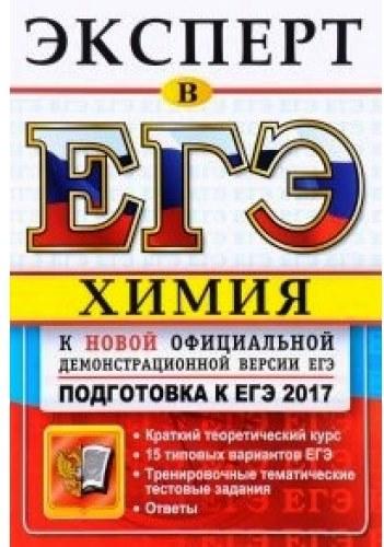 Медведев Ю.Н. ЕГЭ Эксперт 2017. Химия.