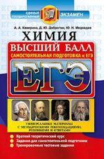 Каверина А.А., Добротин Д.Ю., Медведев Ю.Н. ЕГЭ. Высший балл. Химия.