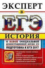 Курукин И.В. ЕГЭ Эксперт 2017. История