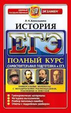 Алексашкина Л.Н. ЕГЭ. История. Полный курс.