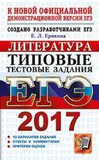Ерохина Е.Л. ЕГЭ 2017. ТРК. Литература. Типовые тестовые задания