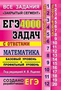 Ященко И.В. ЕГЭ. Математика. Банк заданий. 4000 задач. Базовый и профильный уровни. Закрытый сегмент.