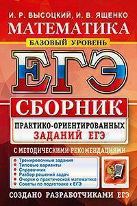 Ященко И.В., Высоцкий И.Р. ЕГЭ. Математика. Базовый уровень. Сборник практико-ориентированных заданий с методическими рекомендациями