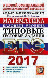 Ященко И.В. ЕГЭ 2017. ТРК. Математика. Базовый уровень. Типовые тестовые задания.