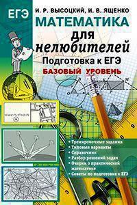 Ященко И.В., Высоцкий И.Р. ЕГЭ. Математика. Базовый уровень. Математика для нелюбителей.