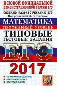 Ященко И.В. ЕГЭ 2017. ТРК. Математика. Профильный уровень. Типовые тестовые задания.