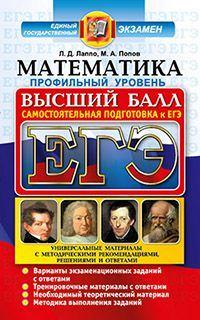 Лаппо Л.Д., Попов М.А. ЕГЭ. Высший балл. Математика. Профильный уровень. Самостоятельная подготовка