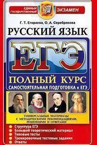 Егораева Г.Т., Серебрякова О.А. ЕГЭ. Русский язык. Полный курс.