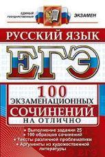 ЕГЭ. Русский язык. 100 экзаменационных сочинений на отлично.