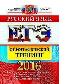 Белова Е.А. ЕГЭ. Русский язык. Орфографический тренинг.