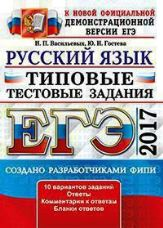 Васильевых И.П., Гостева Ю.Н. ЕГЭ 2017. ФИПИ. Русский язык. Типовые тестовые задания