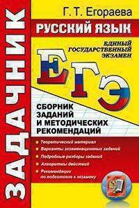 Егораева Г.Т. ЕГЭ. Задачник. Русский язык.