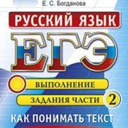 Богданова Е.С. ЕГЭ. Русский язык. 100 баллов. Выполнение заданий части 2. Как понимать текст.
