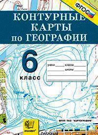 Контурные карты География. 6 класс. Начальный курс. ФГОС