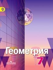 Александров А.Д., Ходот Т.Г., Рыжик В.И. Геометрия. 7 класс. Учебник. ФГОС