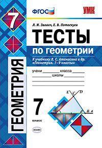 Звавич Л.И., Потоскуев Е.В. Тесты по геометрии. 7 класс. К учебнику Л.С. Атанасяна «Геометрия. 7-9 классы». ФГОС