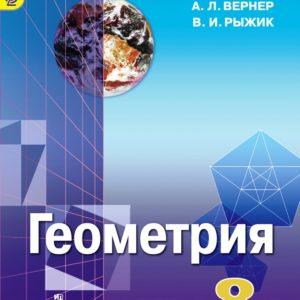 Александров А. Д., Вернер А. Л., Рыжик В. И. Геометрия. 8 класс.