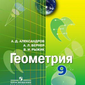 Александров А.Д., Рыжик В.И., Вернер А.Л. Геометрия. 9 класс. Учебник. ФГОС