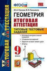 Глазков Ю.А., Гаиашвили М.Я. Геометрия. 9 класс. Итоговая аттестация. Типовые тестовые задания. ФГОС