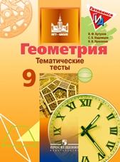 Бутузов В. Ф., Кадомцев С. Б., Прасолов В. В. Геометрия. Тематические тесты. 9 класс.