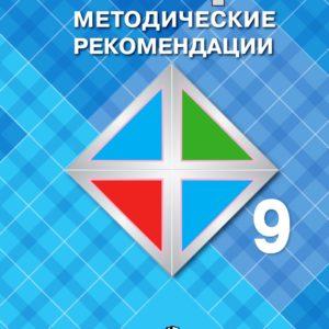 Атанасян Л.С., Бутузов В.Ф., Глазков Ю.А. Геометрия. 9 класс. Методические рекомендации