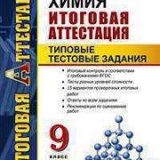 Свердлова Н.Д. Химия. 9 класс. Итоговая аттестация. Типовые тестовые задания. ФГОС.