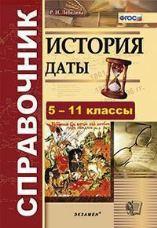 Лебедева Р.Н. Справочник. История. Даты. ФГОС