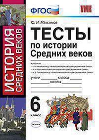 Максимов Ю.И. Тесты по истории Средних веков. 6 класс. ФГОС