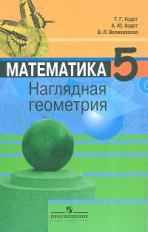 Ходот Т. Г. Математика. Наглядная геометрия. 5 класс. Учебное пособие.