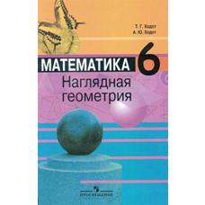 Ходот Т. Г. Математика. Наглядная геометрия. 6 класс. Учебное пособие
