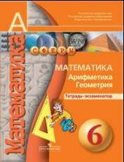 """Кузнецова Л. В. Математика. Арифметика. Геометрия. 6 класс. Тетрадь-экзаменатор. (УМК """"Сфера"""")"""
