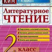 Шубина Г.В. КИМ. Итоговая аттестация 2 класс. Литературное чтение. ФГОС