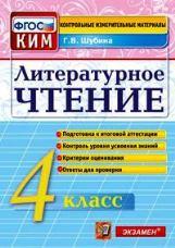 Шубина Г.В. КИМ. Итоговая аттестация 4 класс. Литературное чтение. ФГОС