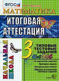 Крылова О.Н. Математика. 3 класс. Итоговая аттестация. Типовые тестовые задания. ФГОС